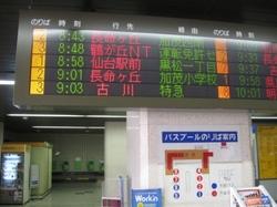 八乙女駅バス電光案内