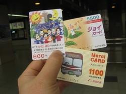 カード3種類