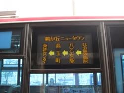 宮交バス側面表示