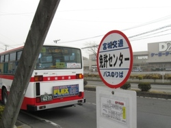 免許センターバス停到着