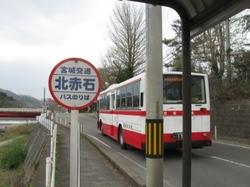 北赤石バス停で下車