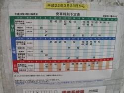 北赤石バス停時刻表