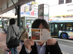 市バス1日乗車券