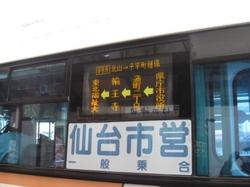 999系統のバス