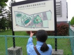 宮城野原公園総合運動場の看板