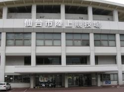 仙台市陸上競技場の正面