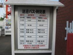 仙台ハイランド送迎バスの時刻表
