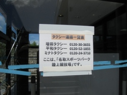 タクシーの電話番号