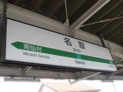 JR名取駅
