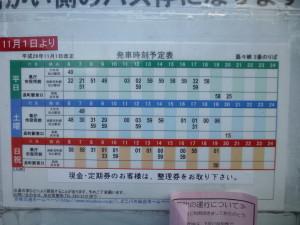 Akiu_0015